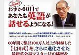 「七田式」英会話学習法