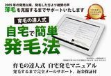 自宅発毛法 育毛の達人式Vol.2.2